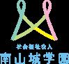 社会福祉法人南山城学園ロゴ
