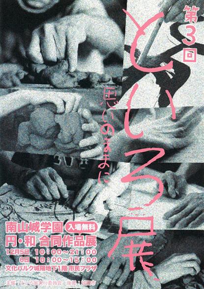 第3回「といろ展~思いのままに」(南山城学園「円・和」合同作品展)