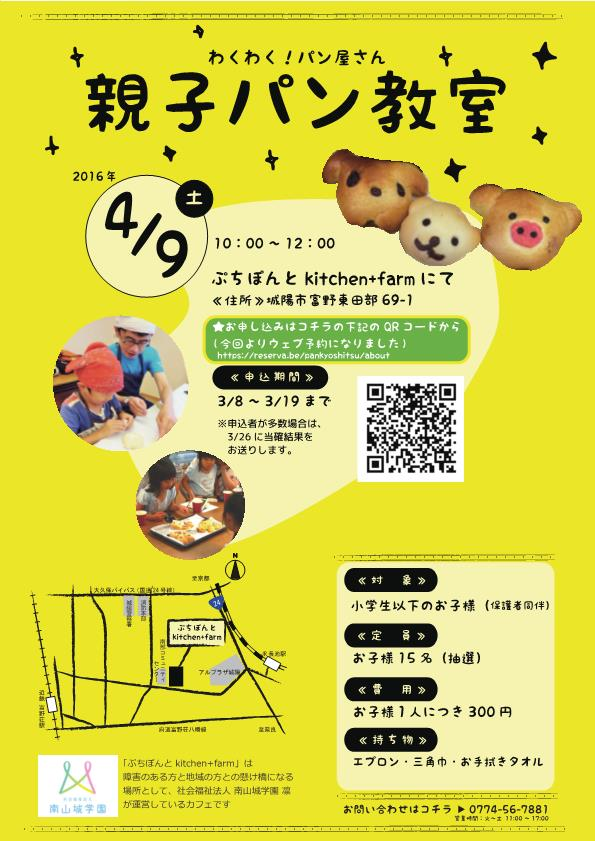 【4月親子パン教室のお知らせ】ぷちぽんとkitchen+farm