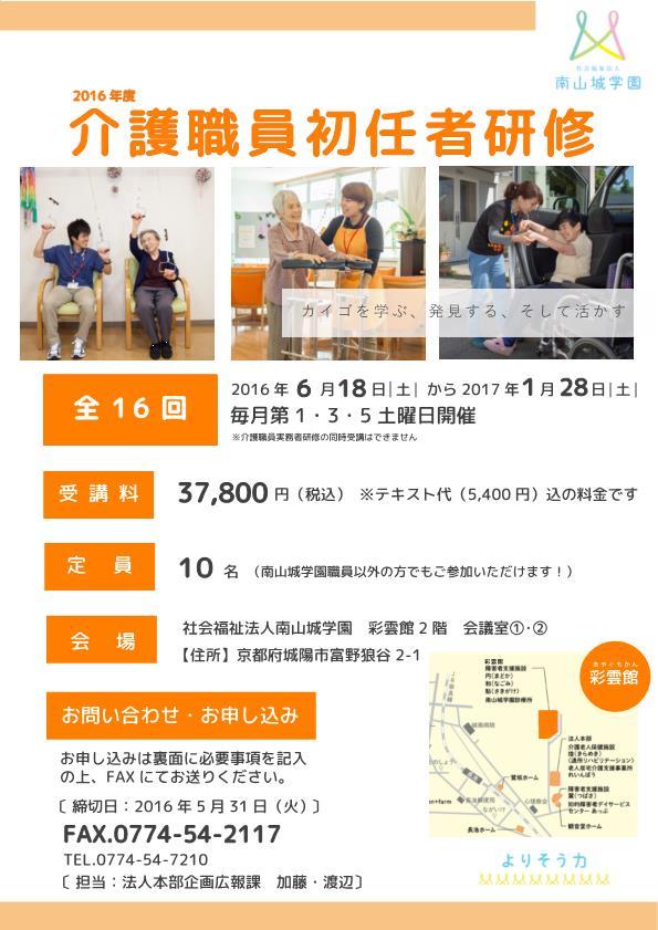 【2016年度介護職員初任者研修】