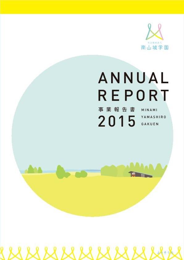 【事業報告書2015、希求(実践レポート集)、決算報告2015を公開しました】