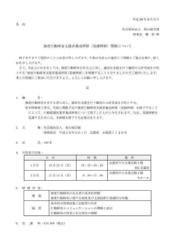 【平成28年度強度行動障害支援者養成研修(基礎研修)】開催について