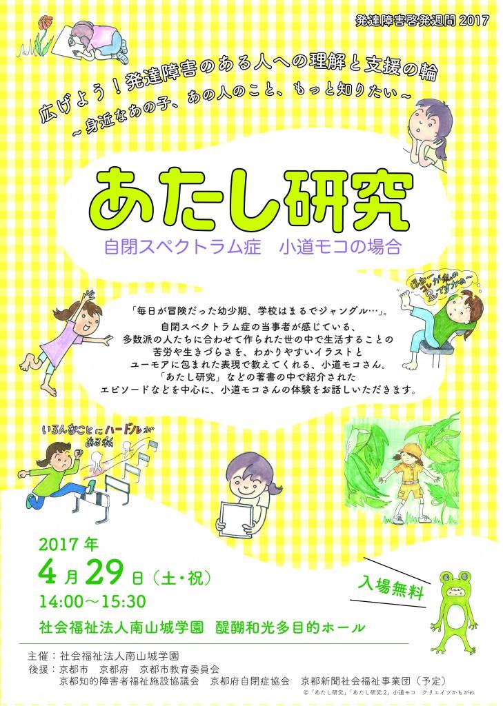 【小道モコ講演会~『あたし研究』自閉スペクトラム症 小道モコの場合~】4月29日(土)14:00~15:30※託児サービスあります。
