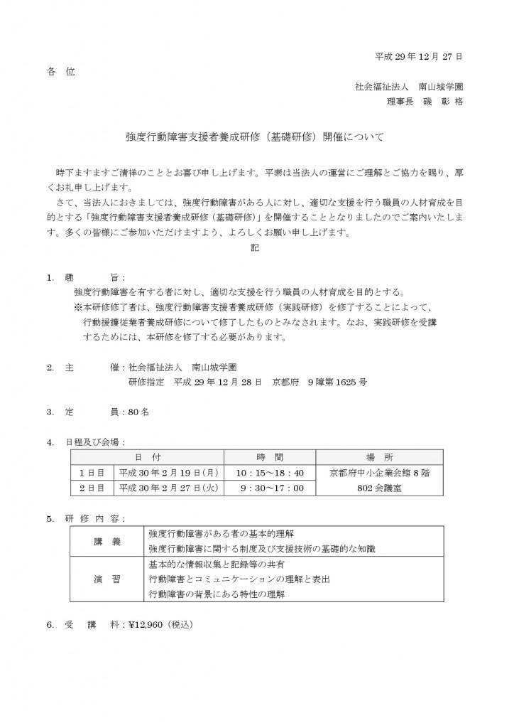 【平成29年度強度行動障害支援者養成研修(基礎研修)】開催について