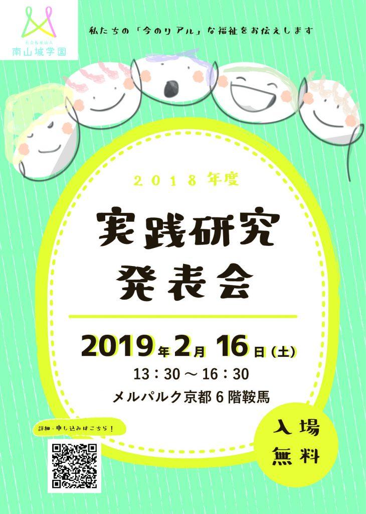 【イベント】2/16(土)実践研究発表会