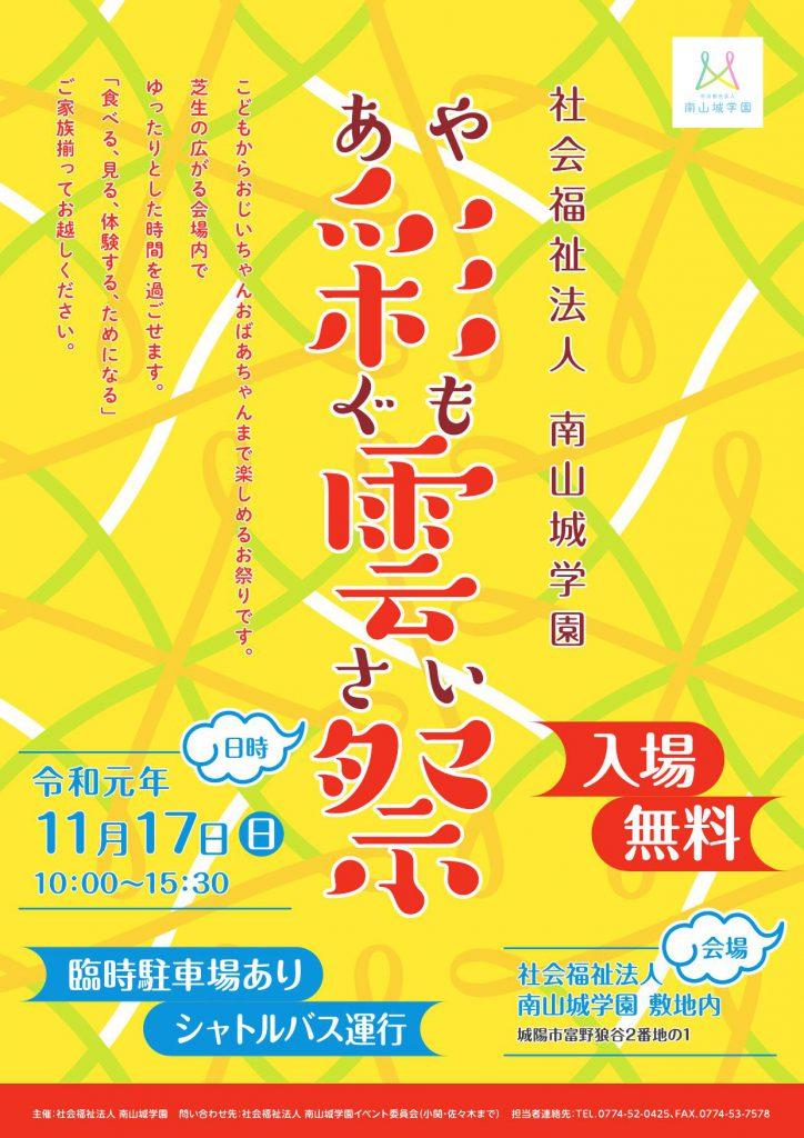 【秋のお祭り!彩雲祭!】