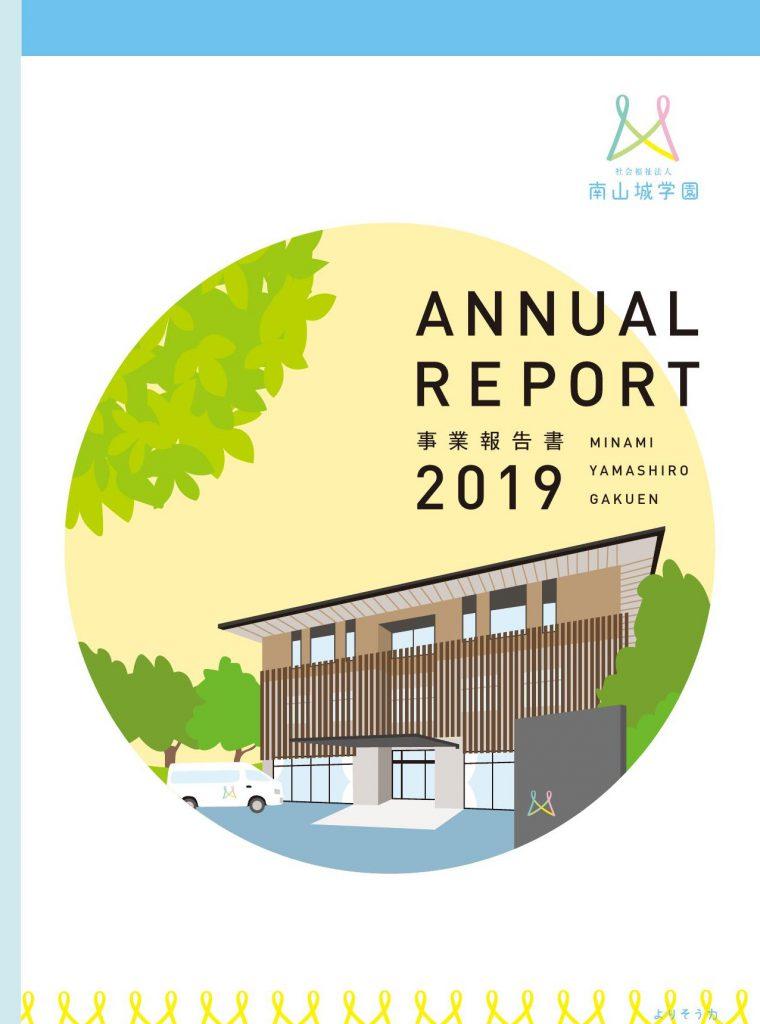 【事業報告書2019を公開しました】
