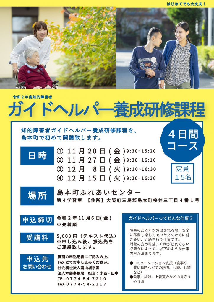 大阪府島本町で初開催!【令和2年度ガイドヘルパー養成研修課程】開講のご案内